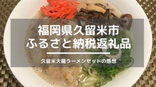 福岡県久留米市返礼品大龍ラーメンの感想ブログ