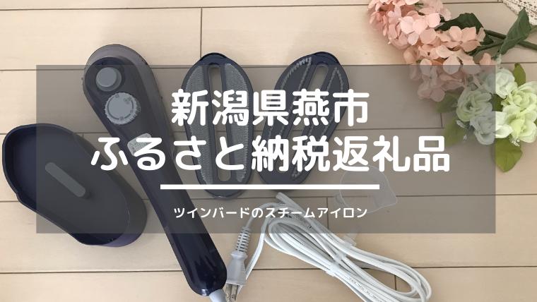 新潟県燕市ふるさと納税返礼品スチームアイロンの感想