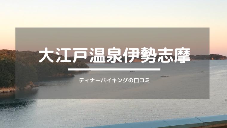 大江戸温泉物語伊勢志摩のディナーバイキング&温泉の口コミ感想
