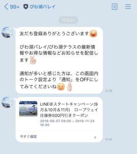 びわ湖バレイロープ―ウェイLINE@割引券・クーポン