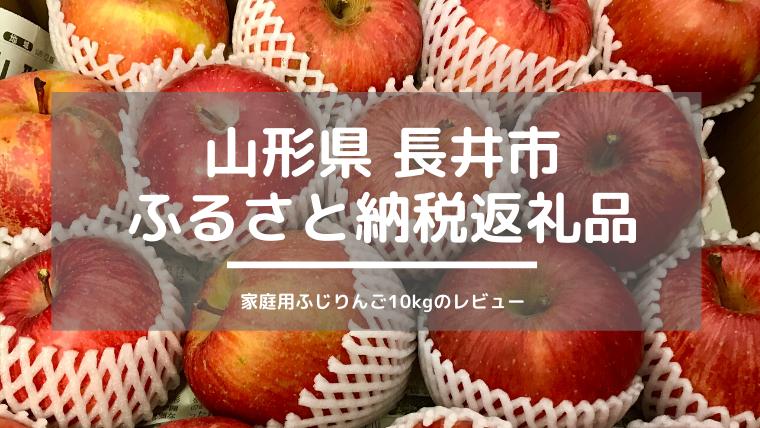 山形県長井市ふるさと納税返礼品【ふじりんご10kg】の感想・レビューをブログで紹介