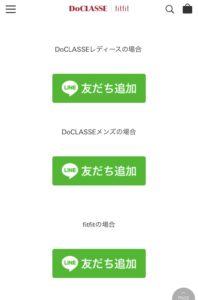 ドゥクラッセのLINE@登録方法